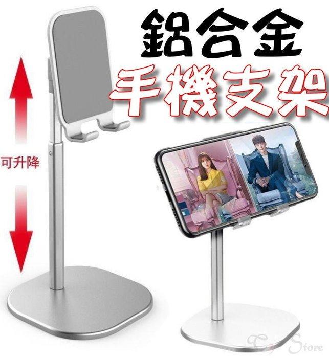 【T3】台灣出貨 伸縮手機支架 鋁合支架 追劇 直播 懶人 手機 平板 3C 3C百貨 手機支架【HY64】