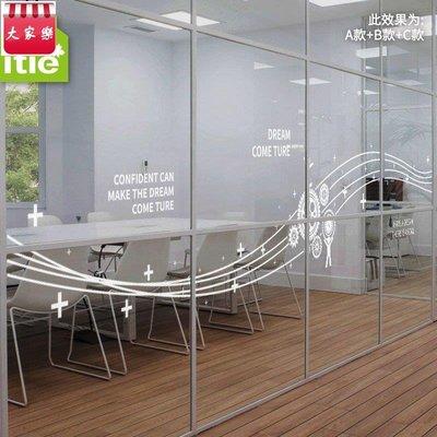 玻璃貼 玻璃貼紙 墻貼 壁紙 貼膜定制透明靜電玻璃防撞UV打印貼膜英文曲線公司辦公室-曲線之間