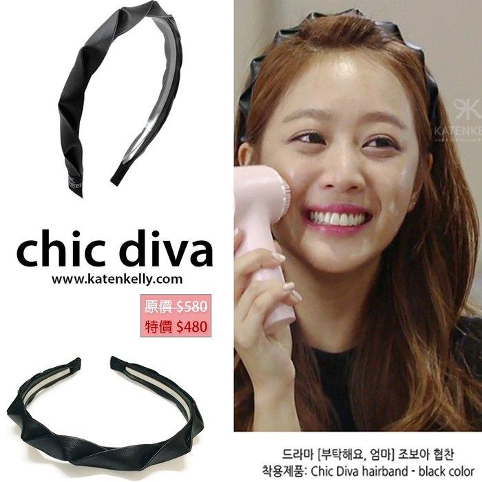 特價【韓Lin代購】韓國 KATENKELLY 明星款黑色皮革髮箍 CHIC DIVA HAIRBAND