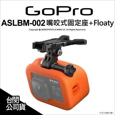 【薪創光華】GoPro 原廠配件 ASLBM-002 嘴咬式固定座+Floaty Hero 8 適用 公司貨