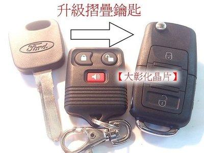 福特 ESCAPE 馬自達 TRIBUTE 汽車 遙控晶片鑰匙 福特 ESCAPE 休旅車晶片鑰匙 摺疊鑰匙