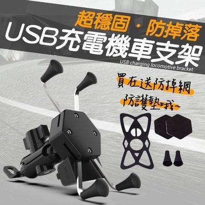 【送防掉網】 鋁合金 機車手機支架 機車支架 USB充電 支架  金屬手機支架 手機導航 手機架 後照鏡支架
