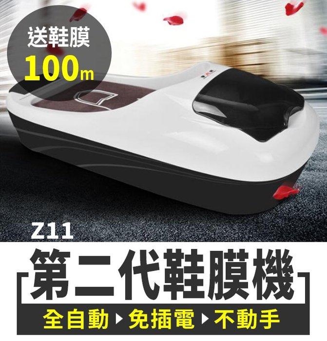 【傻瓜批發】(Z11) 全自動隱形鞋套機 免插電鞋底包膜機 鞋膜機 一次性鞋套無塵室 板橋現貨【只能宅配或自取】
