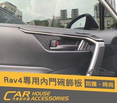 汽車配件屋 實體店面 RAV4 5代 專用 內門碗