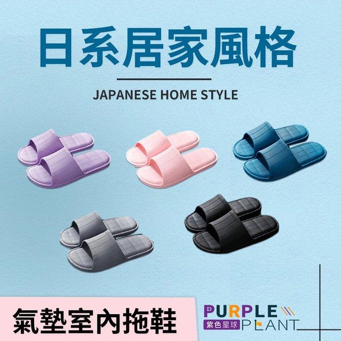 【紫色星球】男女皆可穿 日系居家風格 柔軟氣墊 透氣舒適 室內拖鞋【P123】居家脫鞋 浴室拖鞋 男拖鞋 女拖鞋