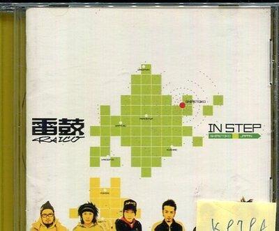 *真音樂*RAICO / IN STEP 二手 K9798(下標賣1)