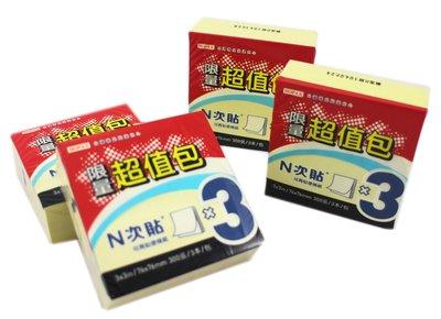 【卡漫迷】 HOPAX Stickn 便利貼 超值包 ㊣版 便條紙 Memo 留言貼 可再貼 N次貼 筆記貼 台灣製造