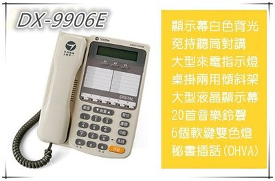 TECOM 東訊 DX-9906E、SD-7706E 話機! 總機電話、商用電話、電話設備、電話器材