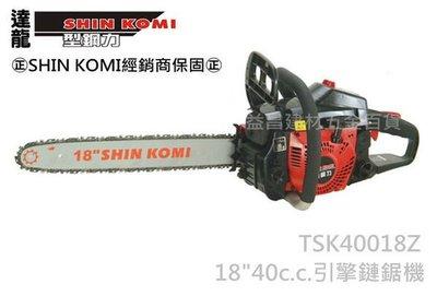 【台北益昌】來電3800達龍 型鋼力 SHIN KOMI TSK40018Z 18 40cc 引擎式 鏈鋸機 電鋸 鋸木 非 bosch