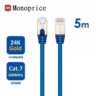 MONOPRICE 27AWG/CAT.7 10Gbps/SFTP高速 網路線 CAT7 RJ45 LAN 5米