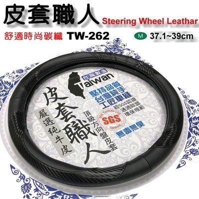 和霆車部品中和館—台灣製造SGS無毒認證 皮套職人 舒適透氣牛皮 方向盤皮套 TW-262 尺寸M 直徑38cm