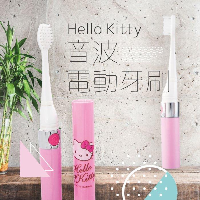 41+現貨免運費 三麗鷗Hello Kitty音波電動牙刷(內含2支刷頭)