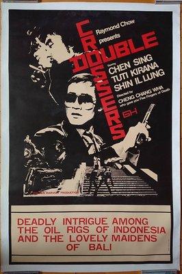 早期海報 - 鬼計雙雄 (Double Crossers) - 陳星、陳惠敏、洪金寶 - 香港原版電影海報(1976年)