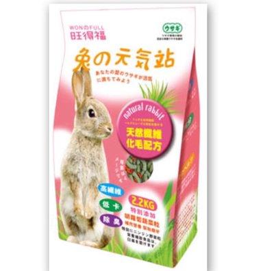 旺得福元氣兔料2.2公斤(超取限2包)