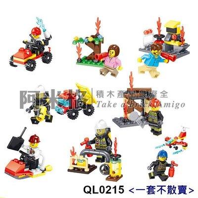 阿米格Amigo│QL0215 一套8款 救火英雄 消防隊 消防栓 升降車 積木 第三方人偶 非樂高但相容 袋裝 玩具