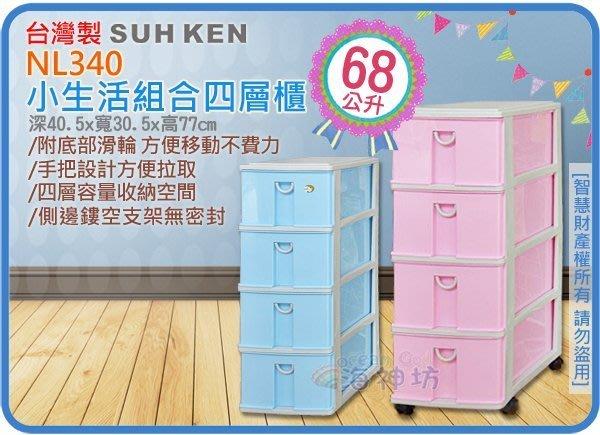 =海神坊=台灣製 NL340 小生活組合櫃 四層櫃 收納箱 置物箱 分類箱 抽屜櫃 整理箱 68L 4入3100元免運