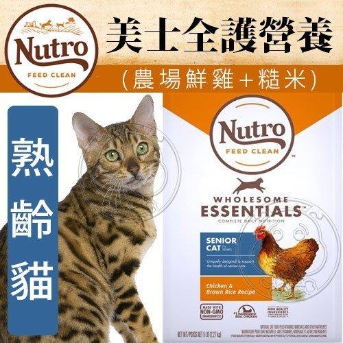 【🐱🐶培菓寵物48H出貨🐰🐹】美士全護營養》熟齡貓化毛(農場鮮雞+糙米)配方-5lbs/2.27kg自取不打折