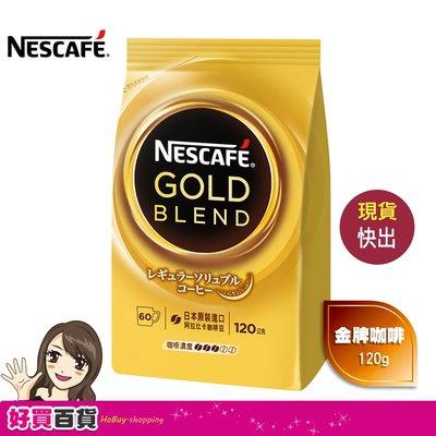 [最新現貨]【雀巢】金牌微研磨咖啡補充包 120g☆溫溫老闆☆