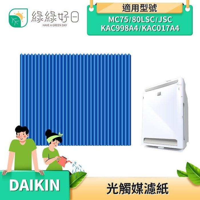 綠綠好日 大金DAIKIN 光觸媒濾紙 適用MC75/80LSC/JSC KAC998A4 KAC017A4