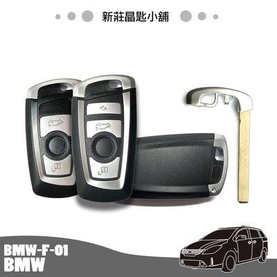 新莊晶匙小鋪 寶馬 BMW 1系列 F20 F21 116i 118i 125i m135i 感應式智能遙控晶片鑰匙複製