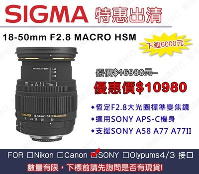 【全新品 三年保固】SIGMA 下殺 18-50mm F2.8 微距鏡 公司貨 挑戰 SONY 16-50mm F2.8