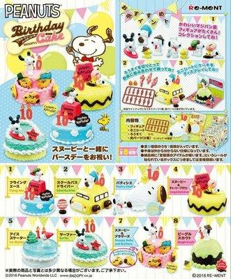 ☆橘子貓的918号店☆日本 snoopy 史努比 生日快樂 歡樂 蛋糕模型 盒玩 拍照模型 一組8入