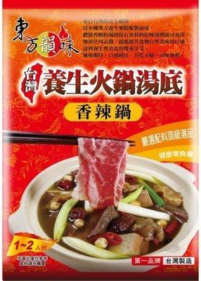 【東方韻味】養生火鍋湯底-香辣鍋50元(1~2人份)