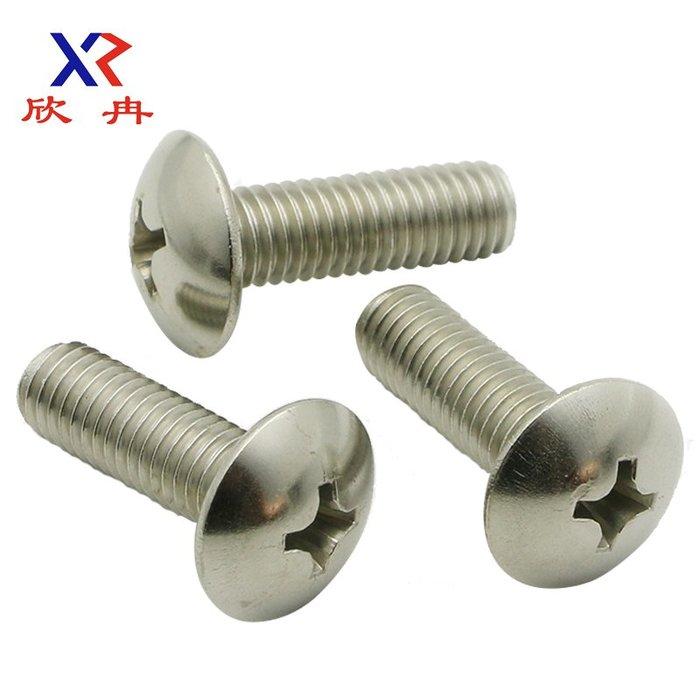 衣萊時尚-【M2】304不銹鋼大扁頭螺絲釘 蘑菇頭螺絲 大扁頭機螺釘