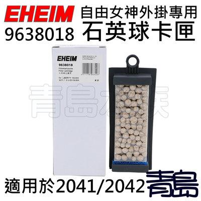 Y。。。青島水族。。。9638018德國EHEIM---自由女神外掛專用濾材 石英球卡匣(1入)==2041/2042用