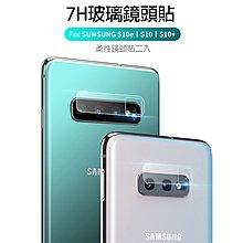 【貝占】三星 S10e S10 S10 Plus A70 A50 鋼化玻璃鏡頭貼膜 7H 可搭配任何手機殼 主鏡頭*2
