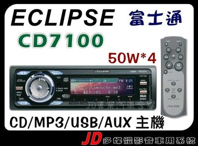 【JD 新北 桃園】ECLIPSE CD7100 富士通 CD/MP3/USB 主機 50W*4 音質優~ 全新公司貨 ~