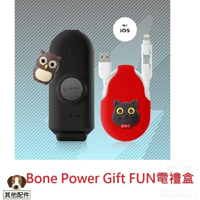 Bone Power Gift / FUN電禮盒 iOS Apple適用