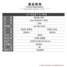 PHILIPS 飛利浦-沛亮系列 LED 36W 全電壓 輕鋼架 直下式 平板燈 高亮導光 高效節能 無藍光 現貨附發票