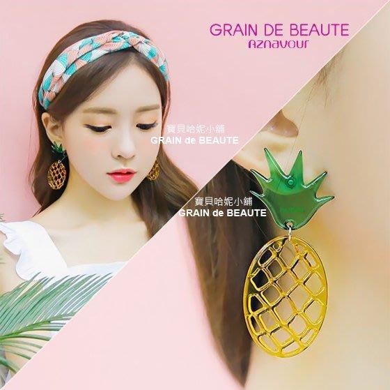 BHJ649-法國品牌Grain de Beaute 超可愛鳳梨抗過敏耳釘 耳環【韓國製】Aznavour