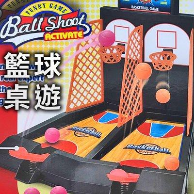 【現貨供應↘桌遊】籃球雙人PK 投球比賽命中率  ☆匠子工坊☆【UZ0054】