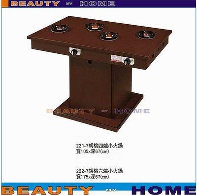【Beauty My Home】18-DE-622-04長方胡桃四爐火鍋桌105*67.訂製品【高雄】