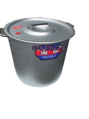 《利通餐飲設備》熬湯鍋 1尺4 大熬湯鍋 1呎4湯鍋 高湯鍋 高鍋