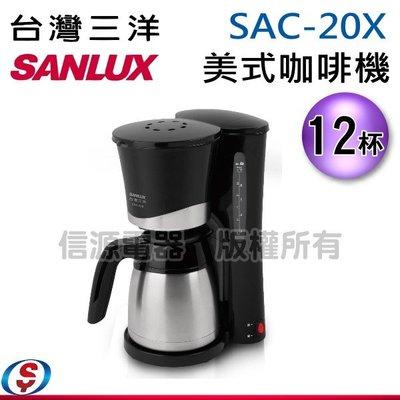 【信源】12人份【SANLUX台灣三洋咖啡機】SAC-20X/SAC20X