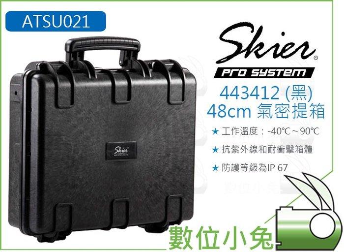 數位小兔【Skier ATSU021 443412 48cm 氣密提箱 黑】附泡棉 氣密箱 防撞箱 防潮箱 手提箱 防震