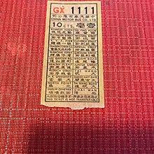 中華巴士車票GX1111