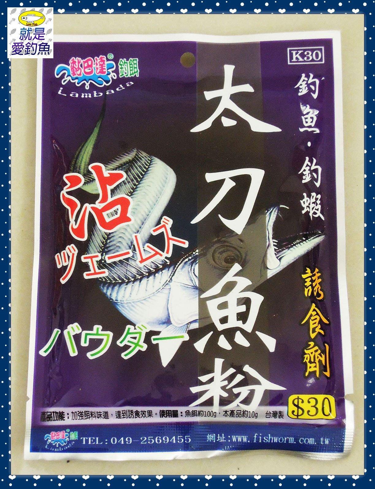 【就是愛釣魚】黏巴達 太刀魚粉 誘食劑 釣魚 釣蝦 沾粉 釣餌 台灣製