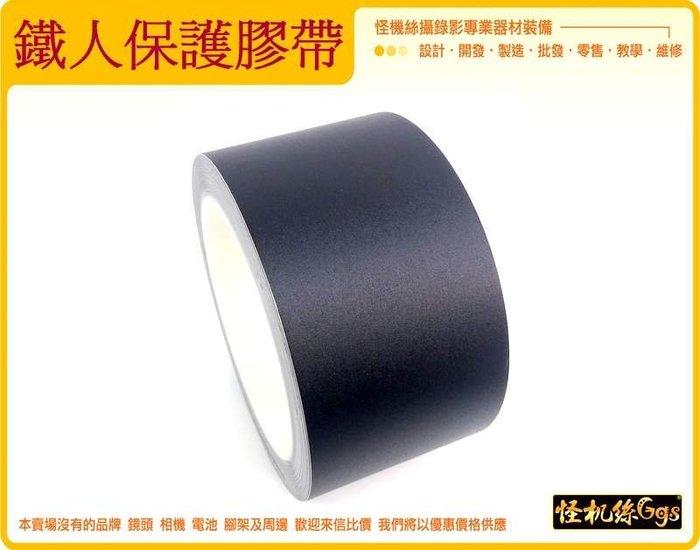 鐵人 保護膠帶 寬版 寬 6CM 黑色 15M 大力膠 膠帶 相機 器材 攝影 腳架 工具 保護 防撞 不殘膠