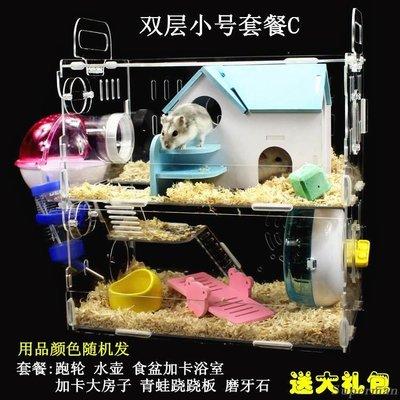 倉鼠籠- 亞克力倉鼠籠子超大透明豪華別墅玩具套餐XBD