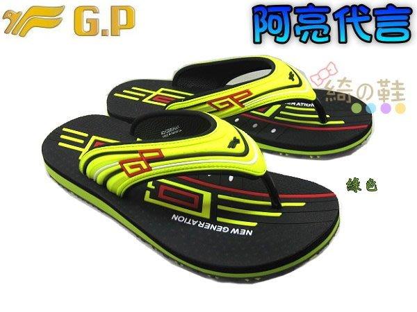 【超商取貨免運費】【G.P涼拖鞋】 G6898M-60綠色 男生運動涼拖鞋 夾腳式拖鞋