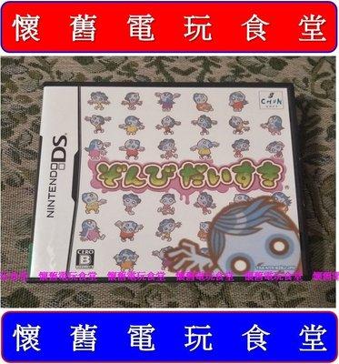 ※ 現貨『懷舊電玩食堂』《正日本原版、盒裝、3DS可玩》【NDS】殭屍大進擊