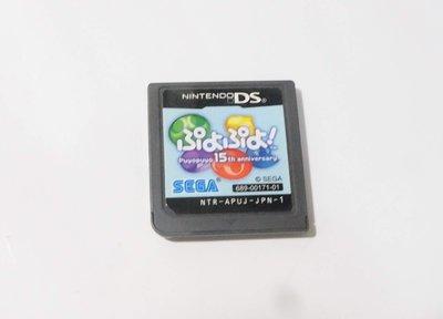 二手,任天堂 NDS遊戲卡匣 Puyopuyo! 15週年紀念版/3DS可玩/日版,裸片