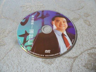 紫色小館28-1------科技遊俠-溫世仁