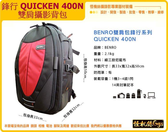BENRO 百諾 鋒行 QUICKEN 400N 雙肩攝影背包 單眼 攝影DV相機 攝影背包 鏡頭背包 筆電背包 怪機絲