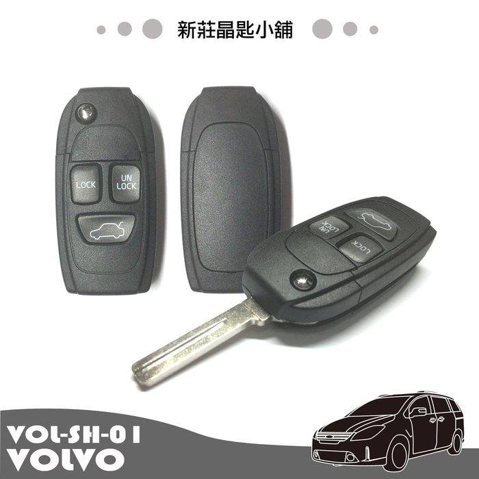 新莊晶匙小舖 VOLVO  S70 原廠遙控專用移植摺疊遙控晶片鑰匙/摺疊鑰匙