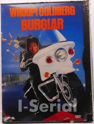 E5/全新正版DVD/你偷我搶 BURGLAR (修女也瘋狂 琥碧戈柏)